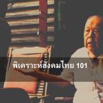 พิเคราะห์สังคมไทย 101 บทนำ: ทำไมต้องรู้จักประวัติศาสตร์ของตนเอง